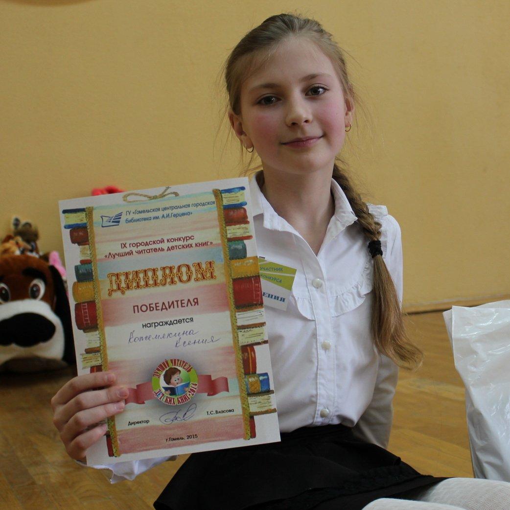 Лучший читатель детских книг — Ксения Кожемякина!