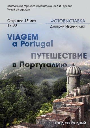 Путешествие в Португалию
