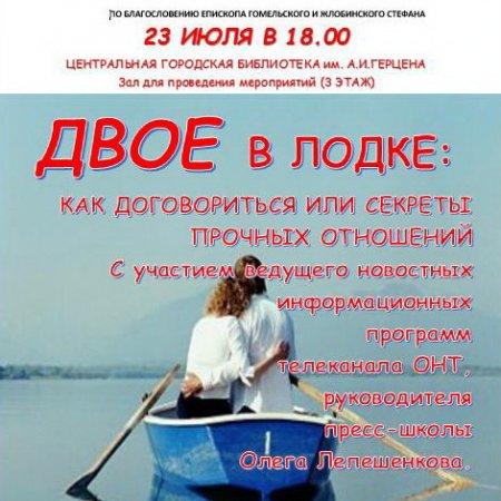 Двое в лодке: как договориться или секреты прочных отношений