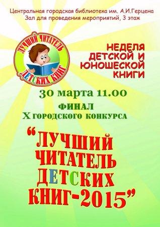 Финал Х конкурса «Лучший читатель детских книг»