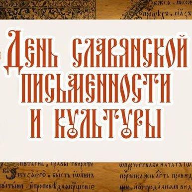 Встреча ко Дню славянской письменности и культуры