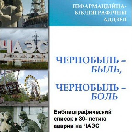 Чернобыль – быль, Чернобыль боль...