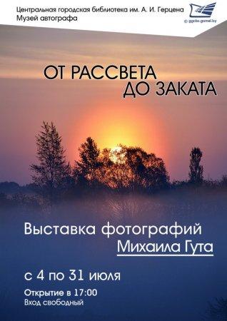 Открытие фотовыставки Михаила Гута «От рассвета до заката»