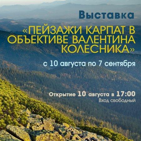 Пейзажи Карпат в объективе Валентина Колесника