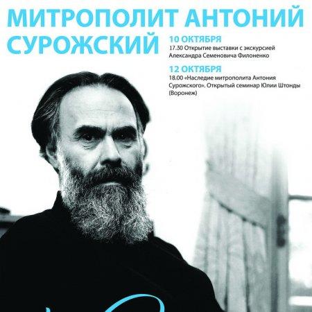Выставка «Митрополит Антоний Сурожский. Жизнь для меня – Христос»