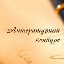 Литературный конкурс «Первый блин»
