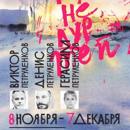Открытие выставки Виктора и Дениса Петруленковых