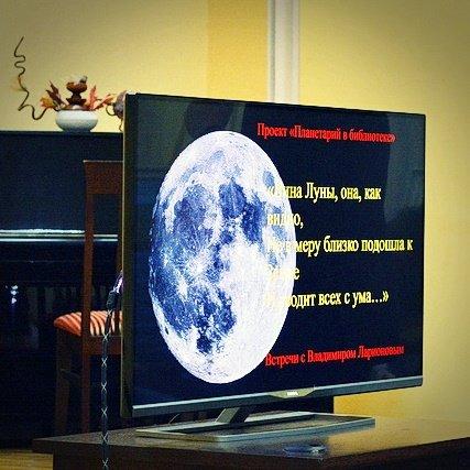 «Вина Луны, она, как видно, Не в меру близко подошла к Земле И сводит всех с ума…»