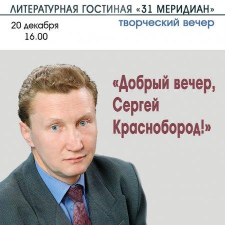 Добрый вечер, Сергей Краснобород!