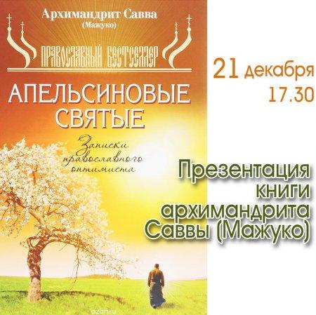 Презентация книги архимандрита Саввы (Мажуко) «Апельсиновые святые»
