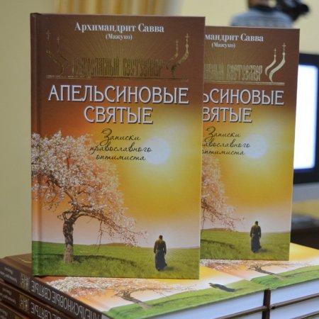В центральной городской библиотеке состоялась презентация книги архимандрита Саввы (Мажуко)
