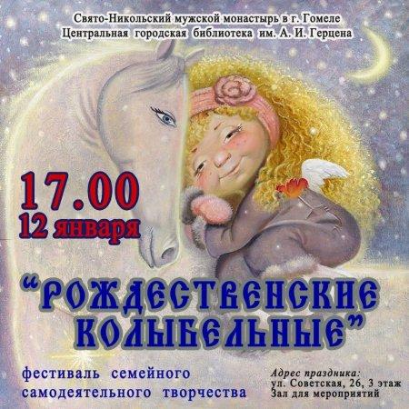 Песенный фестиваль «Рождественские колыбельные»