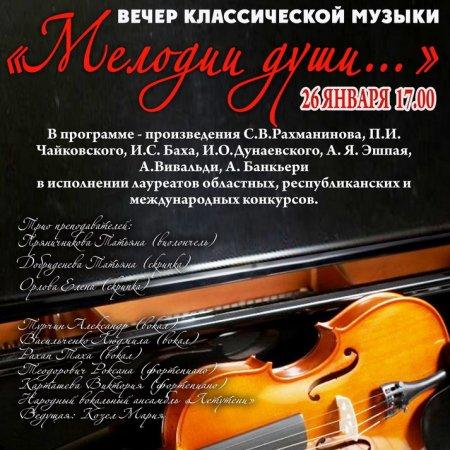 Вечер классической музыки «Мелодии души…»