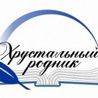 """Приглашаем принять участие в конкурсе """"Хрустальный родник"""""""