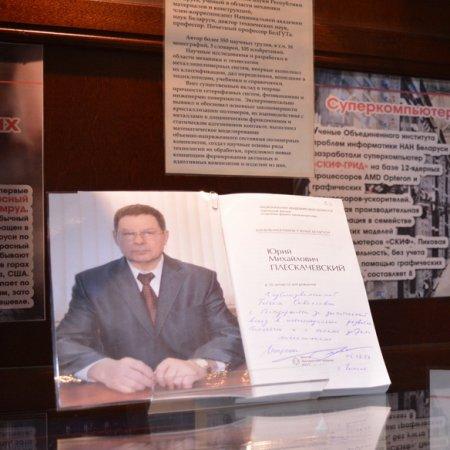 Белорусская наука в автографах