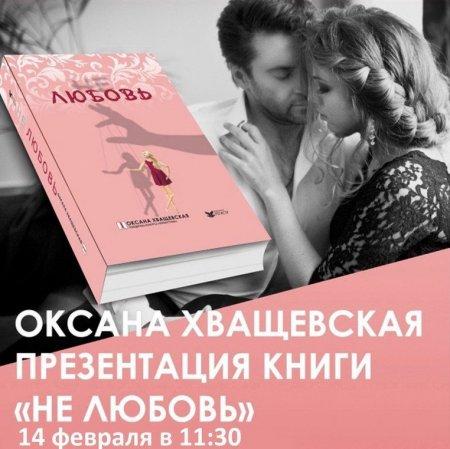 Встреча с Оксаной Хващевской
