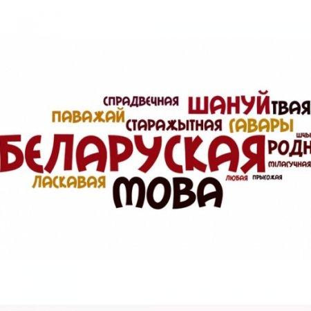21 лютага – Міжнародны дзень роднай мовы