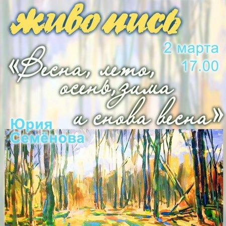 Открытие выставки живописи Юрия Семёнова
