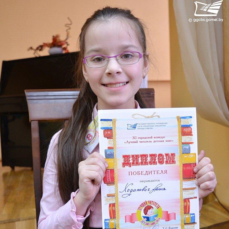 Лучший читатель детских книг – Анна Ходанович