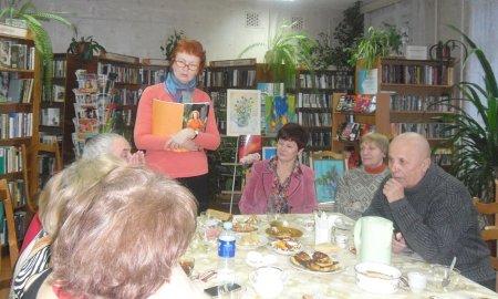 Вечер-знакомство с Людмилой Германовной Тутыниной