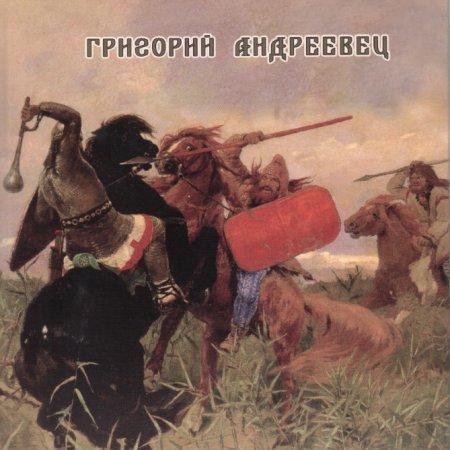 Презентация книги Григория Андреевца «Две битвы Древней Руси»