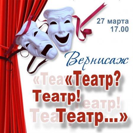 Открытие выставки «Театр? Театр! Театр…»