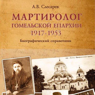 Презентация книги «Мартиролог Гомельской епархии 1917-1953. Биографический справочник»