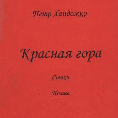 Творческий вечер Петра Хандожко