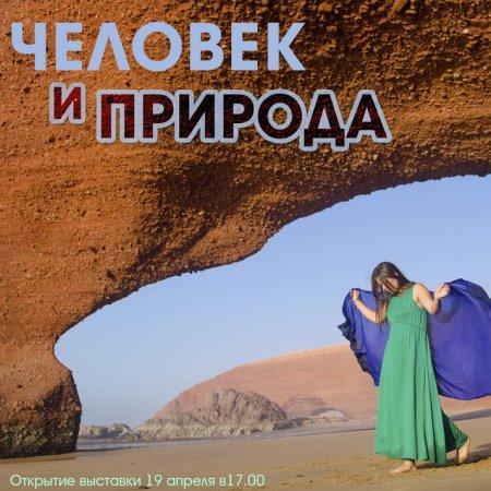 Открытие фотовыставки Юрия Бирюкова и Алины Кузьменко