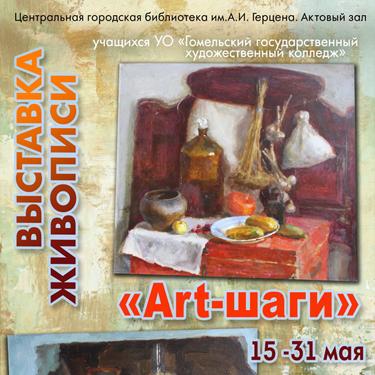 Открытие художественной выставки «Art-шаги»