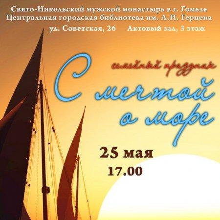 «Круг чтения» и праздник «С мечтой о море»