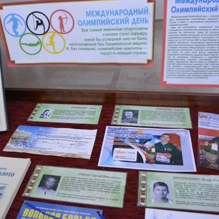 Выставка к Международному Олимпийскому дню