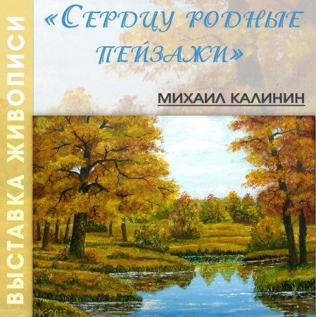 Выставка живописи Михаила Калинина