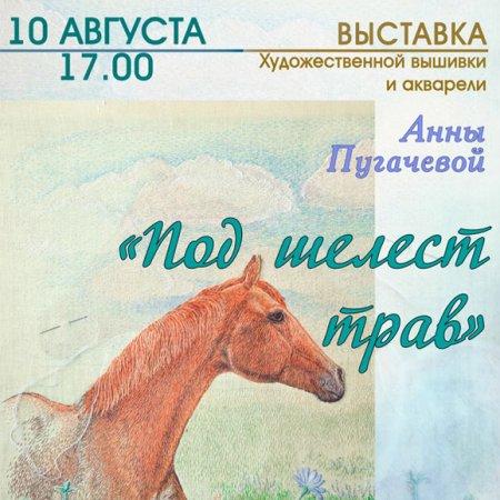 Открытие выставки художественной вышивки и акварели Анны Пугачевой «Под шелест трав…»