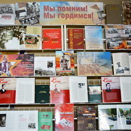 26 ноября — 74-я годовщина освобождения Гомеля от немецко-фашистских захватчиков