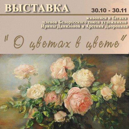 Открытие выставки Арсения Дворонина и Ирины Даниловой