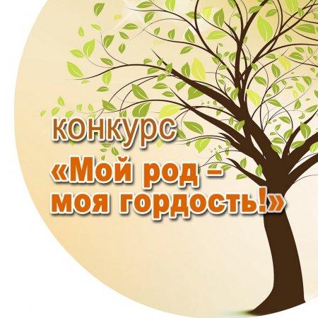 Подведение итогов конкурса «Мой род – моя гордость!»