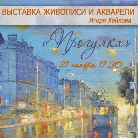 Открытие выставки Игоря Хайкова «Прогулка»