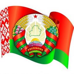14 мая –  День Государственного герба и Государственного флага Республики Беларусь