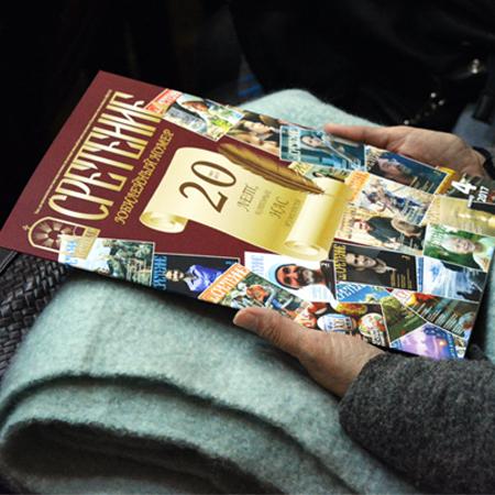 20 лет духовно-просветительскому журналу «Сретение»