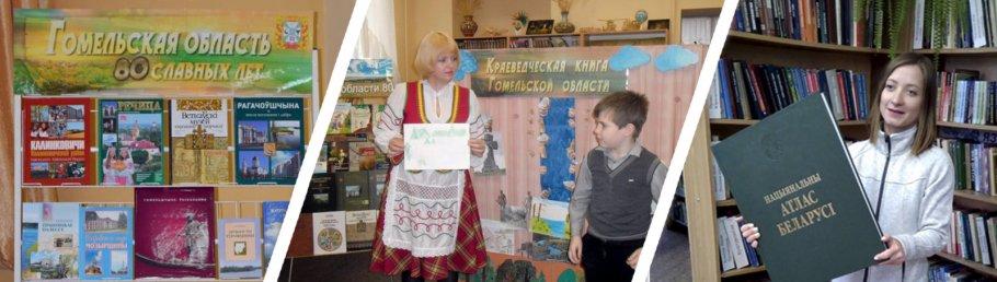 Мероприятия к 80-летию Гомельской области