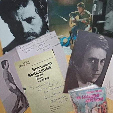 К 80-летию со дня рождения Владимира Высоцкого