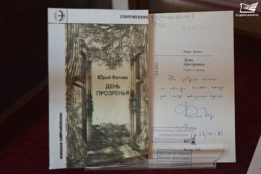 Выставка к 80-летию поэта и прозаика Юрия Фатнева