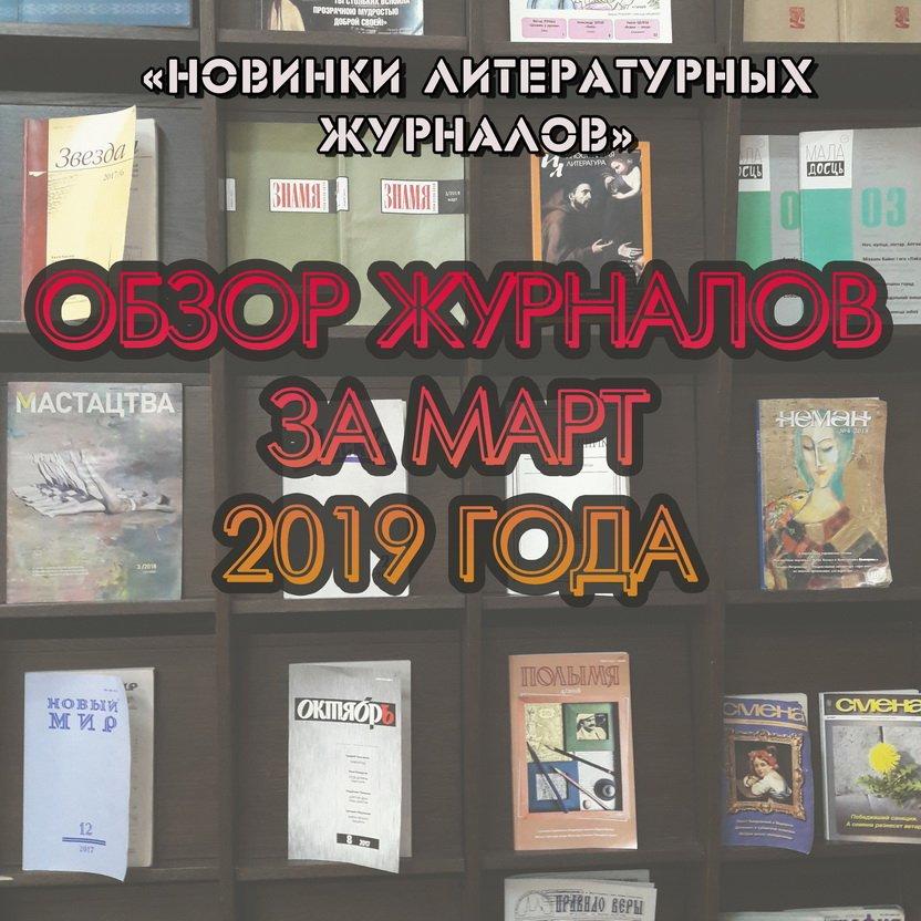 Новинки литературных журналов. Март 2019 года
