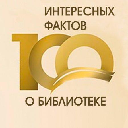Проект «100 интересных фактов о библиотеке»