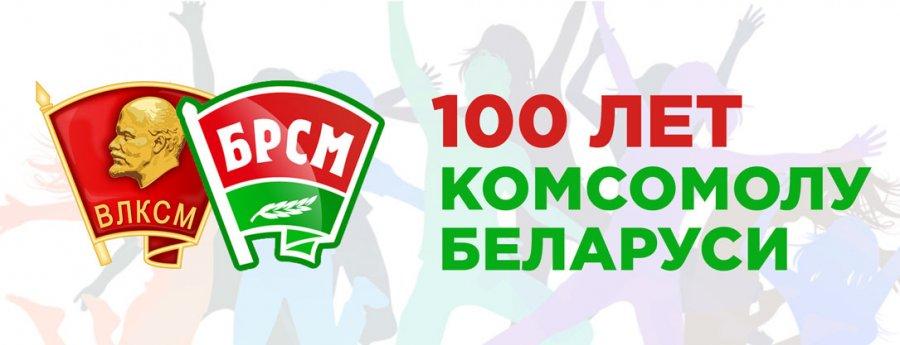 К 100-летию Ленинского Коммунистического Союза Молодежи Беларуси