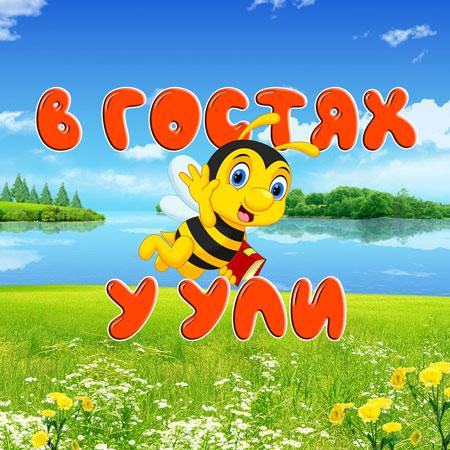 «В гостях у Ули». Выпуск 30