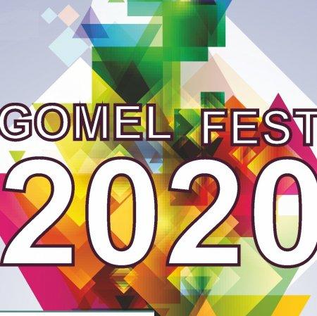 Международный фестиваль искусств Gomel Fest 2020
