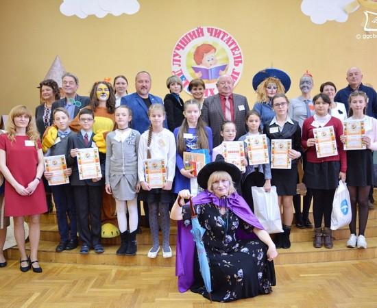 Финал ХІ конкурса «Лучший читатель детских книг» 2017 88
