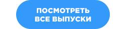 «В гостях у Ули». Выпуск 50
